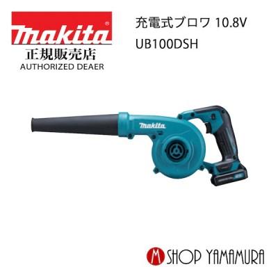 【正規店】  マキタ  makita  10.8V  充電式ブロワ  UB100DSH  付属品 (バッテリ・充電器付)