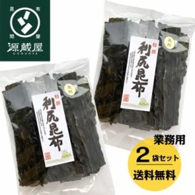 [業務用] 天然 利尻昆布 1kg(500g×2)業務用 大袋 送料無料