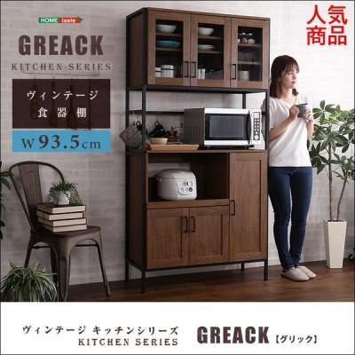 食器棚 キッチンボード レンジボード キッチンラック ヴィンテージ風 おしゃれ GREACK