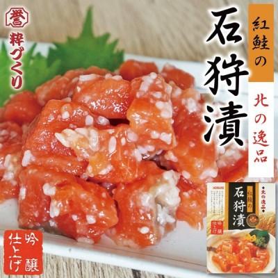 紅鮭 石狩漬 200g ルイベ 賞受賞 麹を加え コクと旨み ギフト 誉食品
