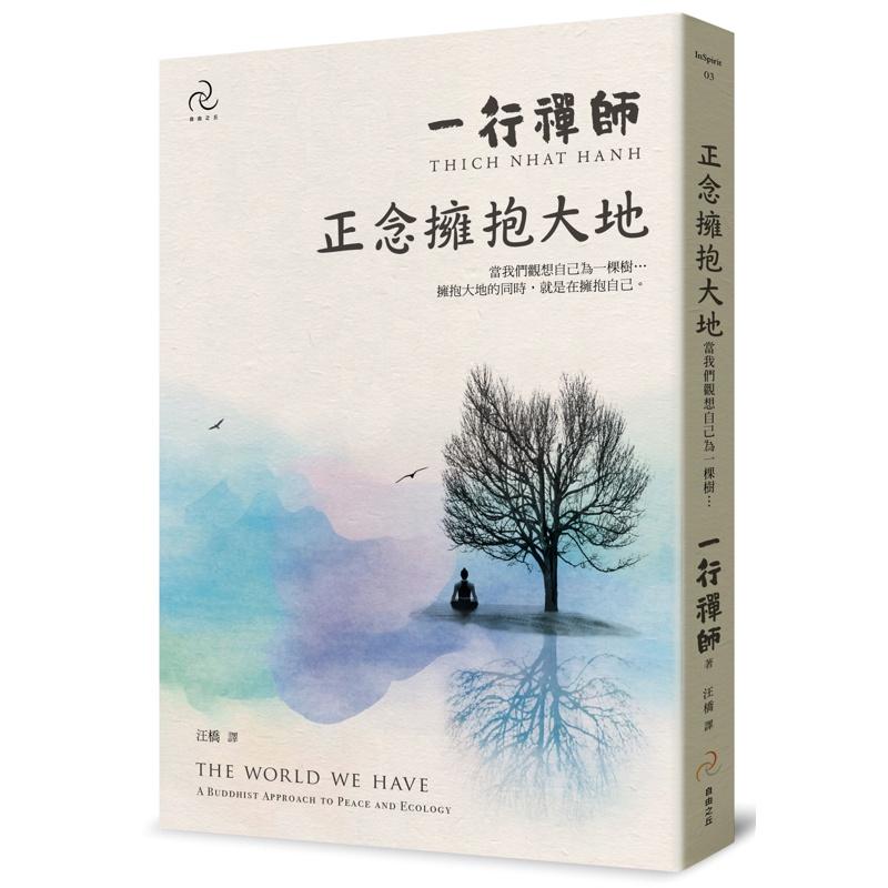 正念擁抱大地:當我們觀想自己為一棵樹…[79折]11100934939