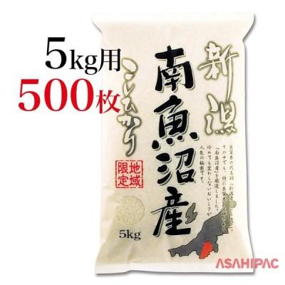 米袋 和紙 雲竜柄・新潟南魚沼産こしひかり 5kg用×500枚