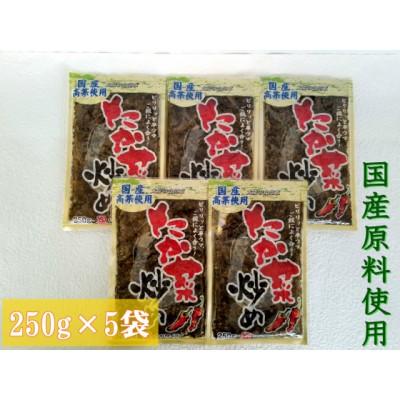 サンダイナー食品 国産高菜使用「九州名物・高菜炒め」5袋