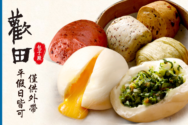 【多分店】歡田素食點心包子饅頭殿 #GOMAJI吃喝玩樂券#電子票券#美食餐飲