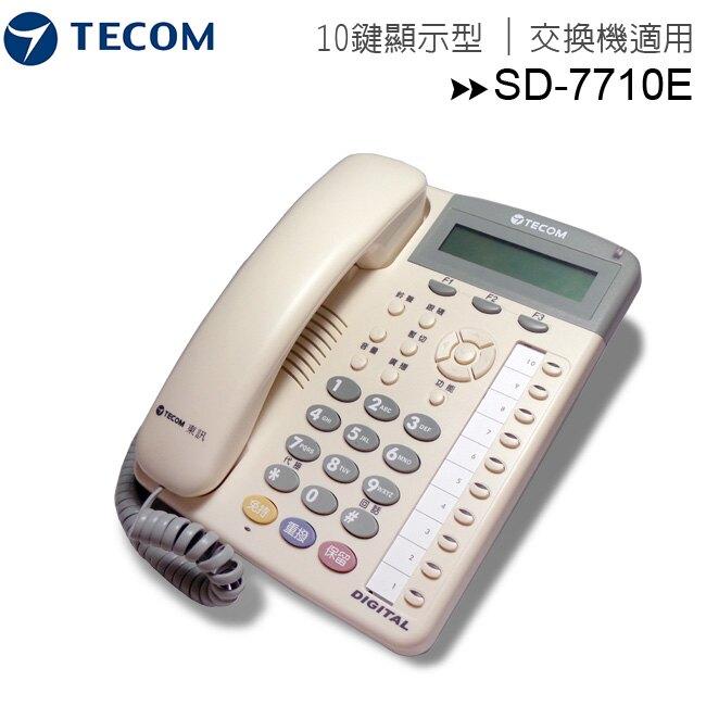 【白色】TECOM 東訊 SD-7710E(10鍵顯示型數位話機)