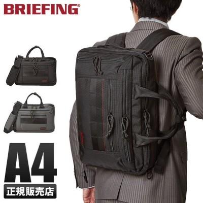 追加最大+9%|【在庫限り】ブリーフィング ビジネスバッグ 3WAY B4 リュック メンズ 薄型 BRIEFING MADE IN USA bra193y03