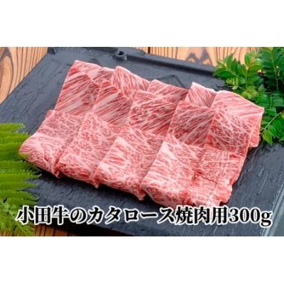 知覧農場より小田牛のカタロース焼肉用300g