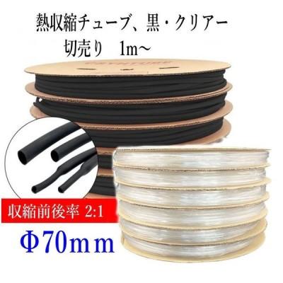 熱収縮チューブ 切売り1m〜  Φ70mm  2色、黒・クリアー(透明)