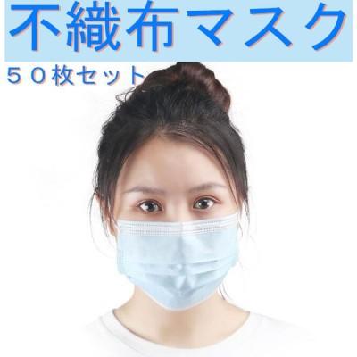 不織布 マスク 50枚  3層構造 不織布マスク 使い捨て マスク ウイルス 花粉 ハウスダスト 風邪 大掃除 対策 飛沫感染 大人 ブルー