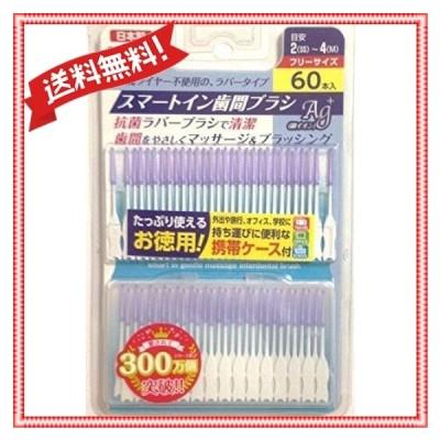 クリエイト スマートイン歯間ブラシ 2(SS)-4(M) 金属ワイヤー不使用・ラバータイプ お徳用 60本2個
