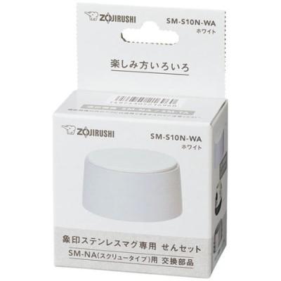 象印 ステンレスマグ 専用せんセット ホワイト ZOJIRUSHI TUFF SM-S10N-WA 【返品種別A】