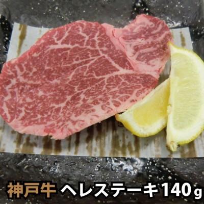神戸牛・神戸ビーフ ヒレステーキ 1枚(約140g) 牛肉 ステーキ