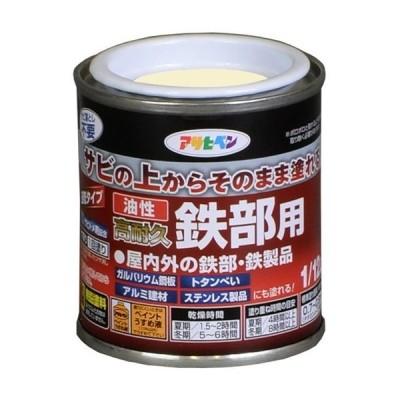 アサヒペン 油性高耐久鉄部用 1/12L (アイボリー)