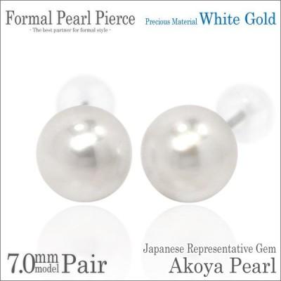 あこや真珠 ピアス K14 レディース メンズ ホワイトゴールド K14WG 両耳用 7mm 珠 本真珠 フォーマル スタッド 6月 誕生石 パール ピアス シンプル 男性 女性 ペ