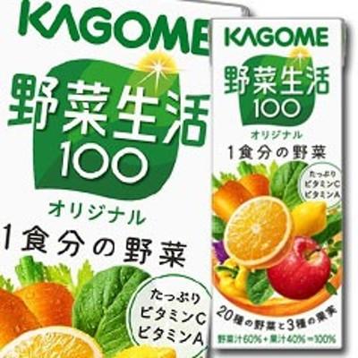 【送料無料】カゴメ 野菜生活100 オリジナル200ml×1ケース(全24本)(ビタミンA)(ビタミンC)