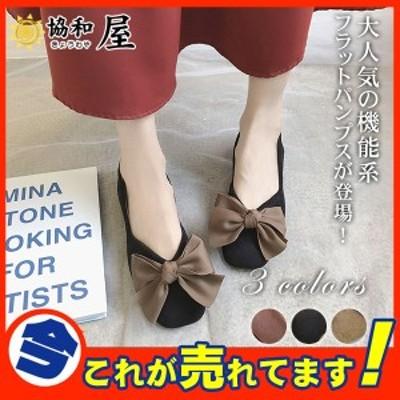 パンプス レディース フラットシューズ バレエシューズ リボン 軽量 ぺたんこ 歩きやすい 痛くない 婦人靴 シンプル カジュアル