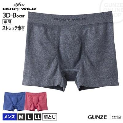 GUNZE(グンゼ)/BODY WILD(ボディワイルド)/3D-Boxer 立体成型 ボクサー パンツ(前とじ)(メンズ)/ 素肌にフィット ストレッチ/BWS853J/M〜LL