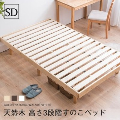 すのこベッド セミダブル シヴィ フレームのみ 高さ3段階調整 天然木フレーム パイン材 木製ベッド(代引不可)【送料無料】