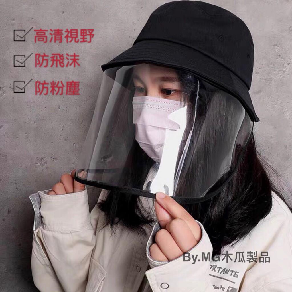木瓜製品/韓國防護帽子春夏季遮臉防飛沫漁夫帽防曬遮陽帽隔離面罩盆帽
