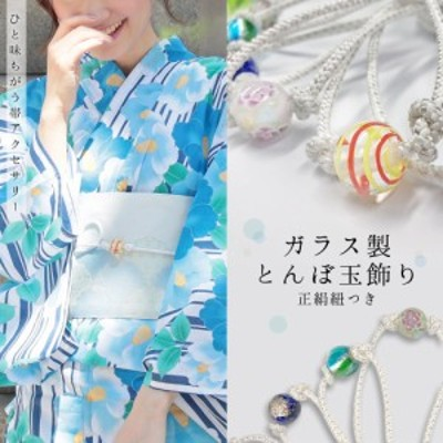 帯飾り選べる!正絹紐つきガラス製とんぼ玉飾り(d1258)帯締 着付け 小物 帯アクセ