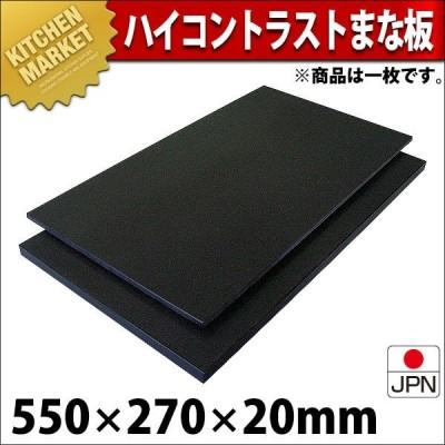 黒まな板 ハイコントラストまな板 K2 20mm 550×270×20mm (運賃別途)(1000_c)