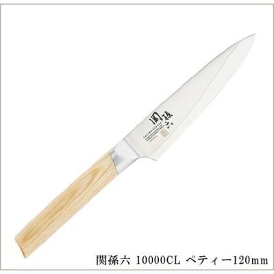 関孫六 包丁 10000CL ペティーナイフ 120mm 貝印 AE5251 日本製 KAI