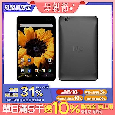 【LTE版 4G】 WIZ Arc 8 8吋平板電腦 (3G/32G)