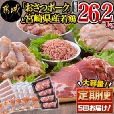 大容量!5回お届け!「おさつポーク」と宮崎県産若鶏定期便_T40(5)-1406