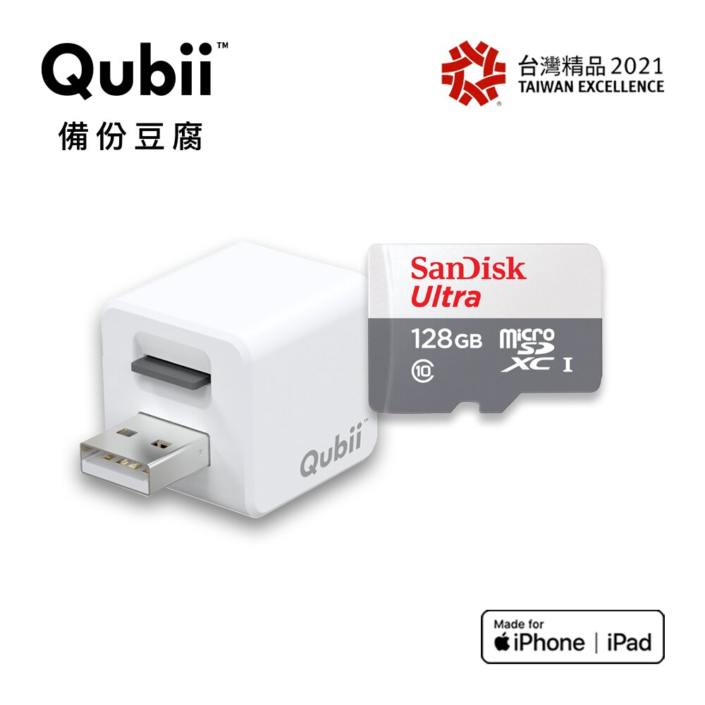 【蘋果專用】Qubii備份豆腐 白色 附SanDisk 128G公司貨
