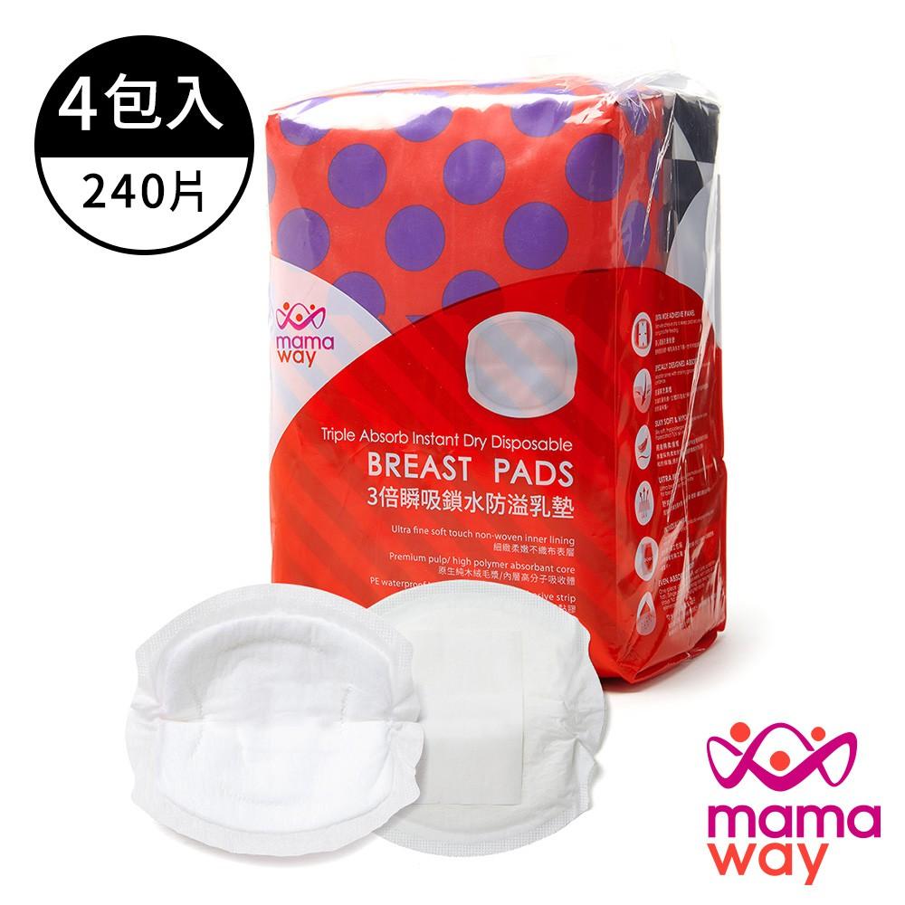 【Mamaway媽媽餵】3倍瞬吸鎖水防溢乳墊(4包入) 溢乳墊