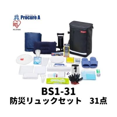 IRIS 防災セット BS1-31 1人用31点 ブラック