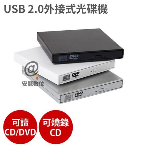 USB 2.0 外接式光碟機 可讀CD/DVD、燒錄CD 燒錄機 筆電 光碟機