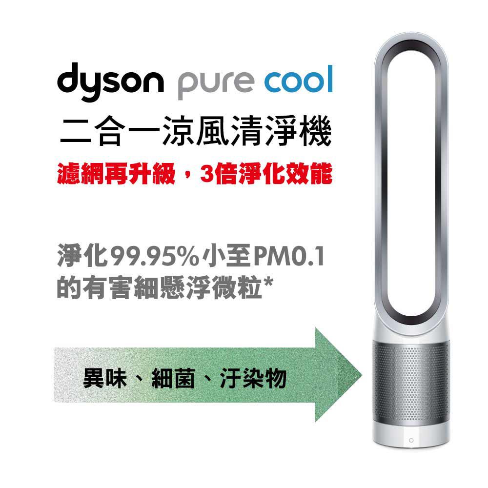 Dyson TP00 二合一涼風空氣清淨機