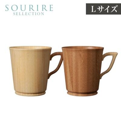 RIVERET リヴェレット マグカップLサイズ 竹製 マグカップ カフェ 食器 ギフト 食洗機対応