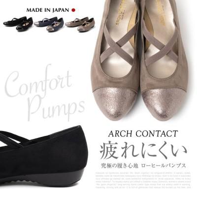 ARCH CONTACT アーチコンタクト 日本製 パンプス ローヒール クロス アーモンドトゥ フラット パンプス レディース  39179