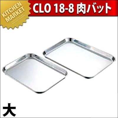 CLO 18-8ステンレス 肉バット 大