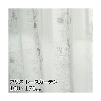 ディズニー レースカーテン 100×176cm(1枚入り)アリス/ティーカップ アリス カーテン/既製カーテン/ウォッシャブル/日本製