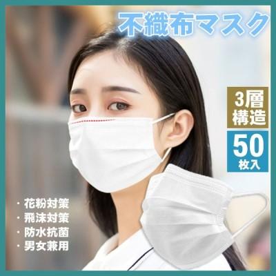 【即納】マスク 不織布マスク 在庫あり 50枚セット  使い捨てマスク  3層式保護  立体 ホワイト 曇り防止 コロナウイルス対策 花粉対策 飛沫・ほこり 大人用