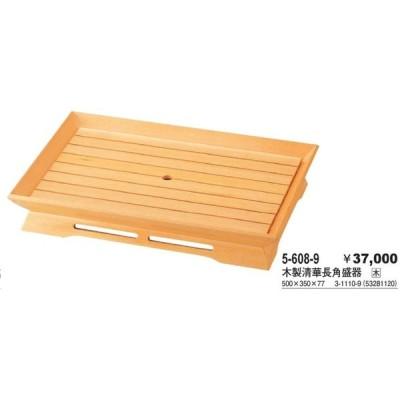 木製清華長角盛器  500x350x77