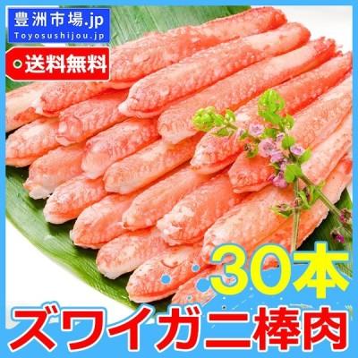 ずわいがに ズワイガニ 棒肉 300g 20本 (かに カニ 蟹) むき身 ポーション ボイル 冷凍