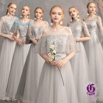 パーティードレス 袖あり 20代 ロングドレス ドレス お揃い ロング 結婚式 フォーマルドレス 30代