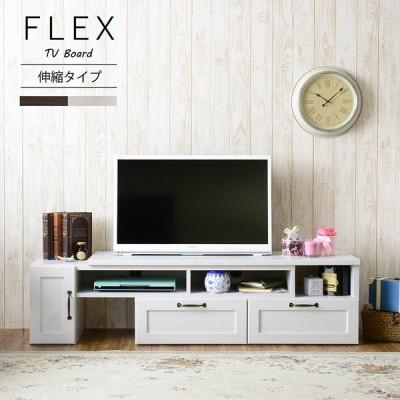 FREX 幅120cm 伸長式テレビボード 収納 引出し ディスプレイ収納 オープン 北欧
