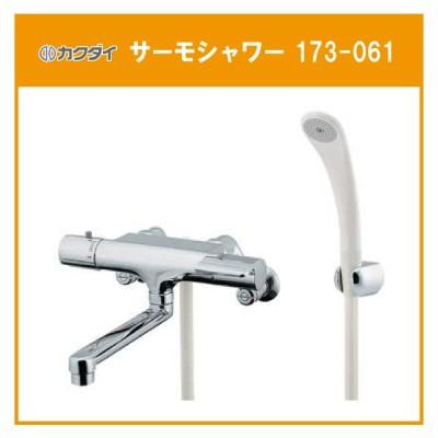 カクダイ サーモシャワー混合栓 173-061