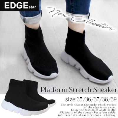 厚底ストレッチスニーカーブーツプラットフォーム シューズ モード モノトーン ソックススニーカー ブーツ フィット おしゃれ スポーティー 美脚 軽量 個性的 小さいサイズ
