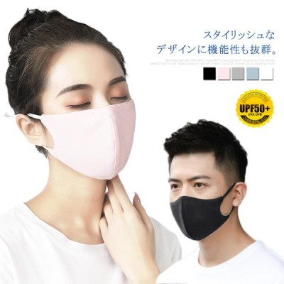 送料無料2枚セット 接触冷感 マスク 洗える 夏用 涼しい 大人  クール 抗菌 日焼け対策 UVカット 冷感マスク 男女兼用 クールマスク