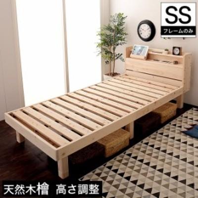 檜すのこベッド セミシングル 棚 コンセント付 木製ベッド フレームのみ 総檜 檜ベッド 床面高さ3段階調節 すのこ床板