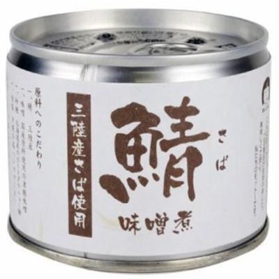 伊藤食品 三陸産 鯖(サバ)味噌煮 190g