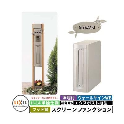 リクシル スクリーンファンクションユニットウッド調 組合せ例-6 柱+ポスト+照明付き+表札 縦型ポスト LIXIL 機能門柱