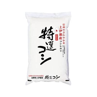 【精米】長野県上伊那産 無洗米(袋再利用) 白米 「特A」受賞 こしひかり 5kgx1袋 令和2年産