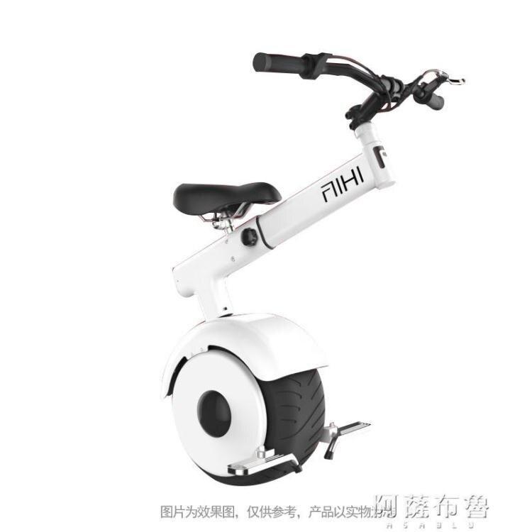 電動獨輪車 aihi愛嘿獨輪摩托車平衡車成人智慧電動哈雷扶手代步單輪網紅同款